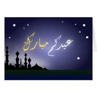 Saludo árabe islámico de la caligrafía de Eid Tarjeta De Felicitación
