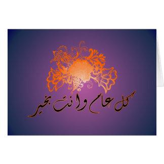 Saludo azul púrpura islámico del kareem de Eid Mub Tarjetón