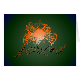 Saludo azulverde islámico del kareem de Eid Mubara Tarjetas