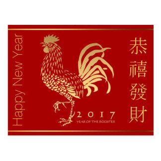 Saludo del Año Nuevo del gallo del fuego en P Tarjetas Postales