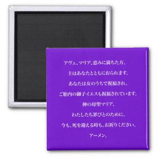 Saludo Maria en japonés en blanco Imán Para Frigorífico