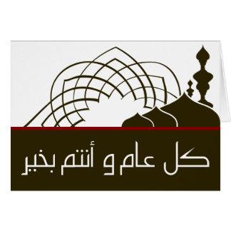 Saludo rojo islámico de la mezquita del kareem de  felicitacion