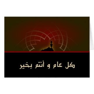 Saludo rojo islámico de la mezquita del kareem de tarjeta de felicitación
