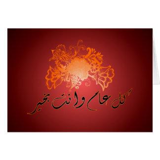 Saludo rojo islámico del kareem de Eid Mubarak Tarjetas