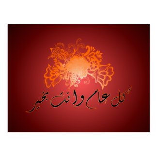 Saludo rojo islámico del kareem de Eid Mubarak Postal