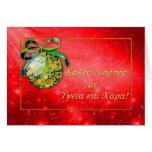 saludos griegos del navidad tarjeta de felicitación