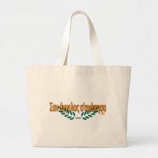 San Aggelos S'agapisa Large Tote Bag