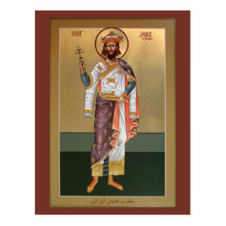 San Jaime la tarjeta persa del rezo Tarjeta Postal