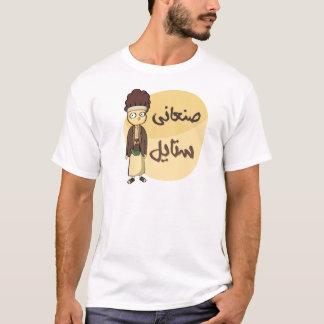 Sana'ani Style T-Shirt