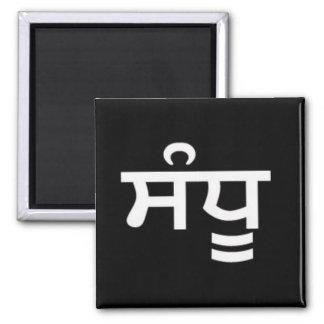 Sandhu - Punjabi Magnet