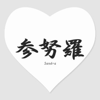 Sandra translated into Japanese kanji symbols. Heart Sticker