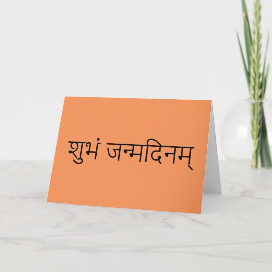 Sanskrit Happy Birthday Card Zazzle Com