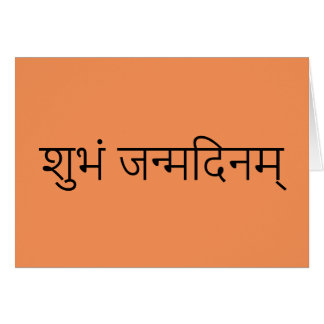 Sanskrit Happy Birthday Card