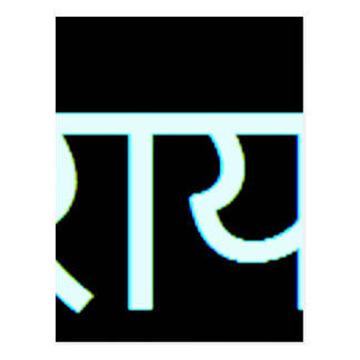 sanskrit mantra: Goddess Lakshmi: Wealth, Money Postcard
