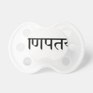 sanskrit mantra: Lord Ganesha: Success Pacifier