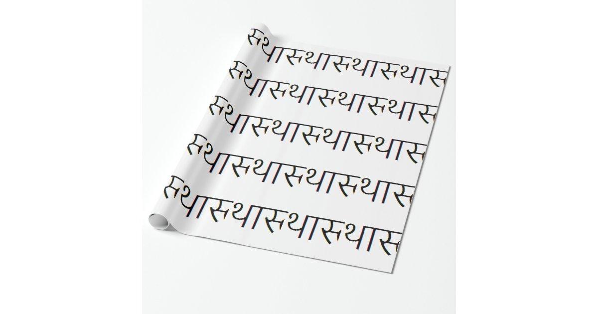 Sanskrit Mantra Tathastu Yoga Meditation Wrapping Paper Zazzle Com