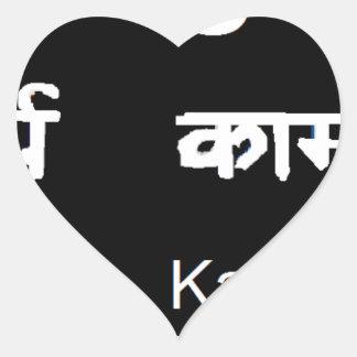 sanskrit mantra:  The four goals of human life Heart Sticker