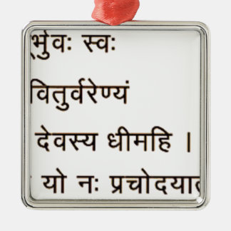 sanskrit mantra:  The four goals of human life Metal Ornament