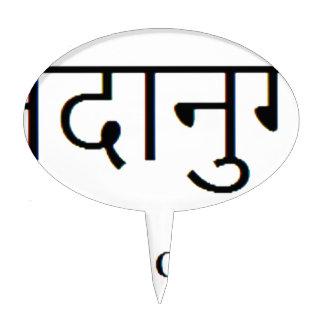 sanskrit : Pursuit of happiness Cake Topper