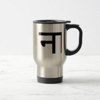 sanskrit : vishnu mantra,Om Namah Narayanaya Travel Mug