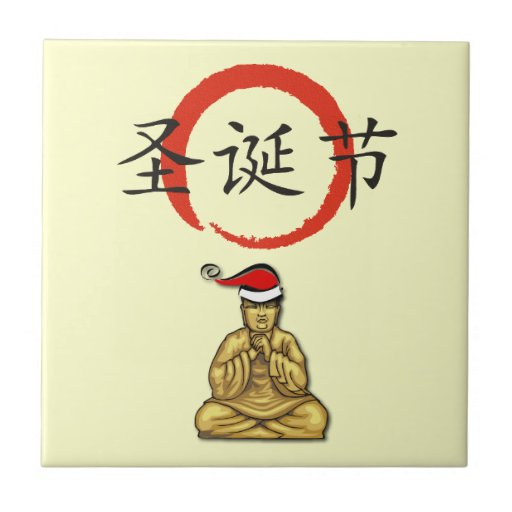 Santa Buddha with Merry Christmas in Chinese Small Square Tile