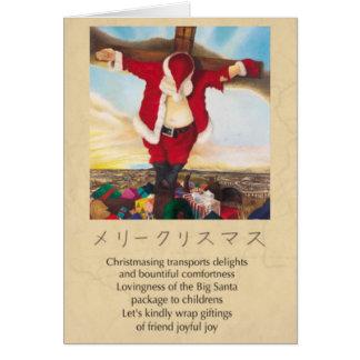 Santa/Japón crucificados es un lugar extraño Tarjeton
