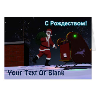 Santa On The Roof - S Rozhdestvom Card