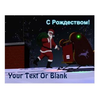 Santa On The Roof - S Rozhdestvom Postcard