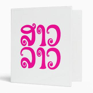 Sao Lao ✿ Lady Lao ✿ Laos / Laotian Language Binder