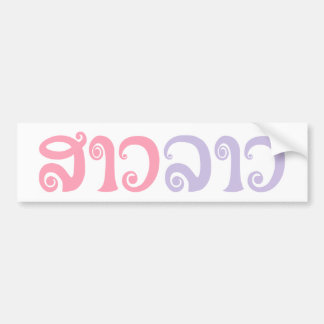 Sao Lao ✿ Lady Lao ✿ Laos / Laotian Language Bumper Sticker