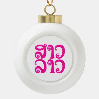 Sao Lao ✿ Lady Lao ✿ Laos / Laotian Language Ceramic Ball Christmas Ornament