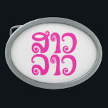 "Sao Lao ✿ Lady Lao ✿ Laos / Laotian Language Oval Belt Buckle<br><div class=""desc"">Sao Lao means Laotian Lady / Woman / Female / Girl.  Sao Lao written in Laos / Lao / Laotian Language Script.</div>"