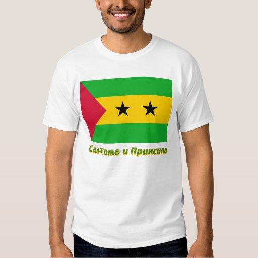 Sao Tome Flag with name in Russian T Shirt