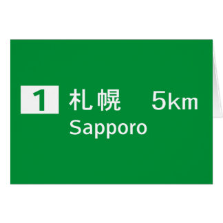 Sapporo, Japan Road Sign Card