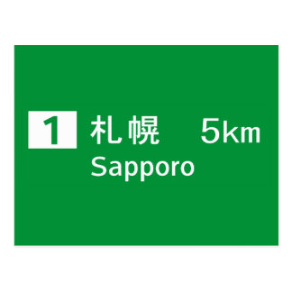 Sapporo, Japan Road Sign Postcard
