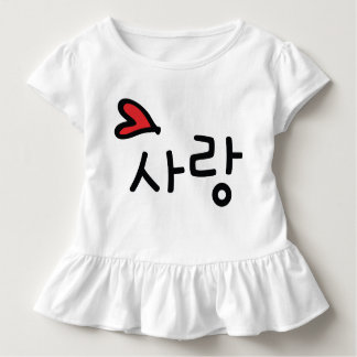 SARANG LOVE Toddler Ruffle Tee