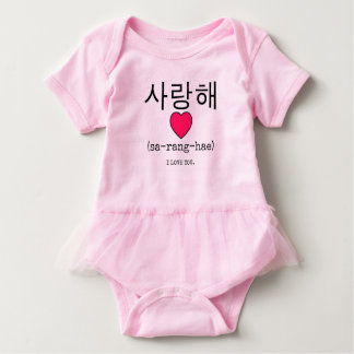 Saranghae - Korean for I Love you Baby Bodysuit