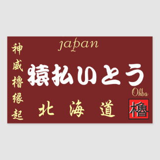 Saruhutsu itou rectangular sticker