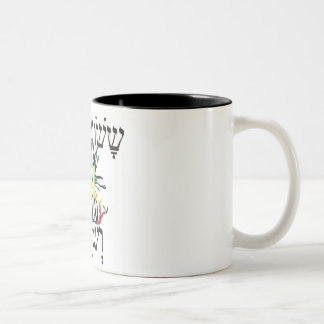 Sason veSimja Two-Tone Coffee Mug