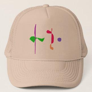 Satisfaction Trucker Hat