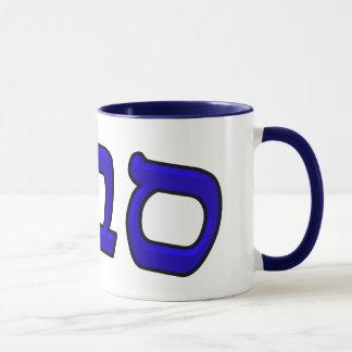 Sava (Saba) Means Grandfather In Hebrew Mug