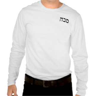Sava (Saba) Means Grandfather In Hebrew Tee Shirts