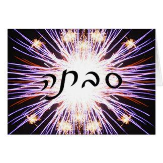 Savta (Sabta) - fuegos artificiales - escritura he Felicitacion