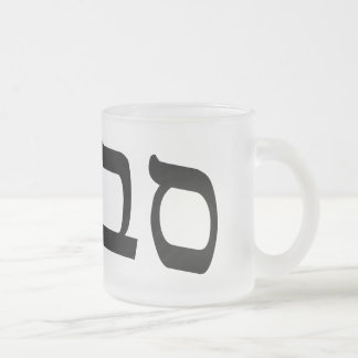 Savta (Sabta) Means Grandmother In Hebrew Frosted Glass Coffee Mug
