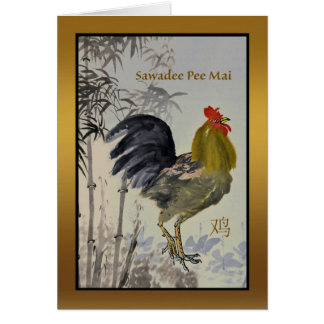 Sawadee Pee Mai, New Year of the Rooster, Thai Card
