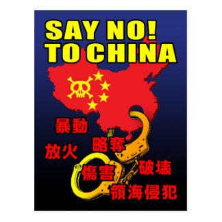 SAY NO! TO CHINA 4 POSTCARD
