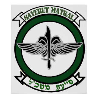 Sayeret Matkal Crest Light Print