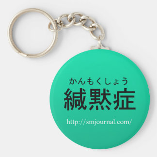 Scene 緘 silent symptom Journal key holder Keychain