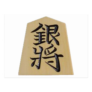 Scene of shogi - silver military officer Kin Postcard