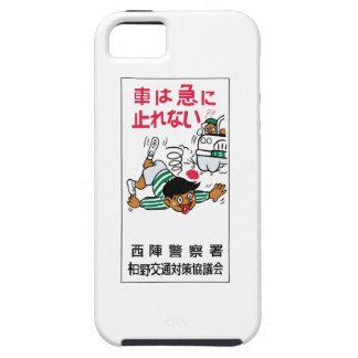 School children, drive carefully, Traffic, Japan iPhone 5 Cover